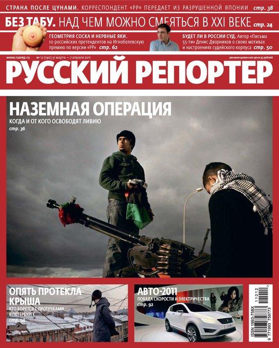 Отсутствует Русский Репортер №12/2011 отсутствует русский репортер 12 2011