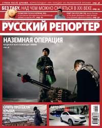 Отсутствует - Русский Репортер /2011