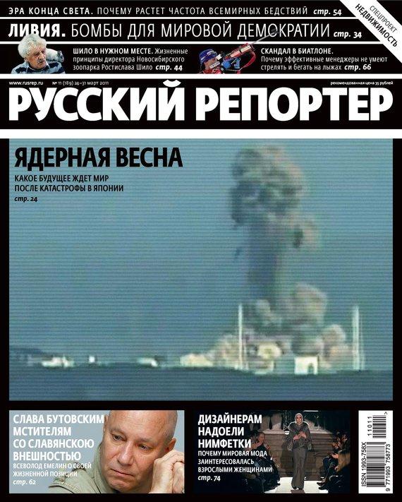 Отсутствует Русский Репортер №11/2011 отсутствует русский репортер 12 2011