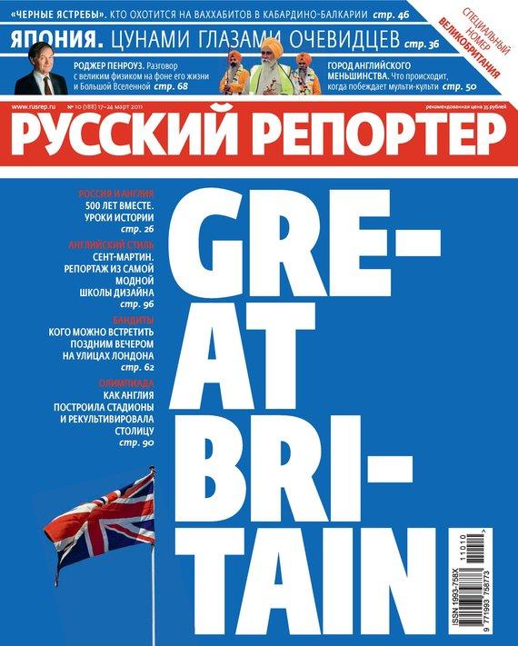 Отсутствует Русский Репортер №10/2011 отсутствует русский репортер 29 2010