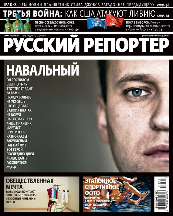 Отсутствует Русский Репортер №09/2011 отсутствует русский репортер 29 2010