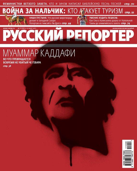 Отсутствует Русский Репортер №08/2011 отсутствует русский репортер 12 2011