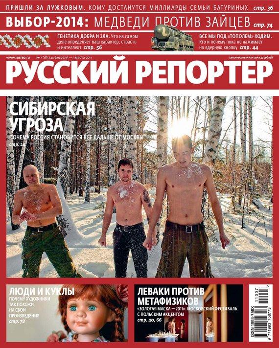 Отсутствует Русский Репортер №07/2011 отсутствует русский репортер 12 2011