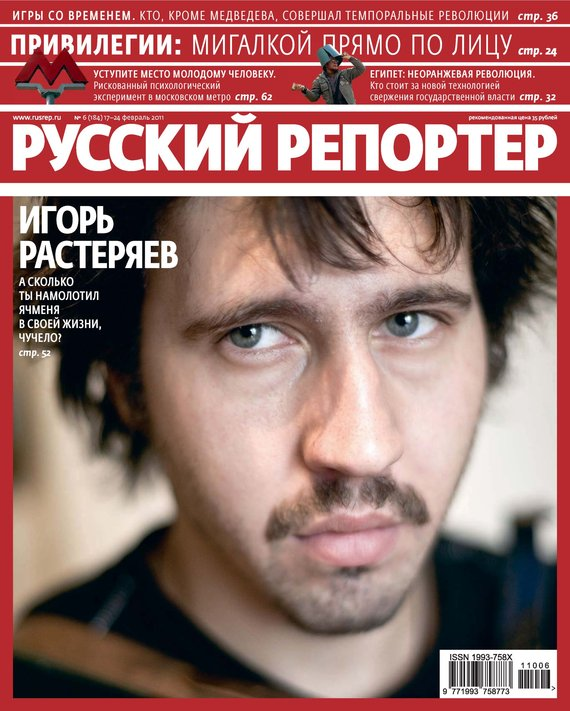Отсутствует Русский Репортер №06/2011 отсутствует русский репортер 12 2011