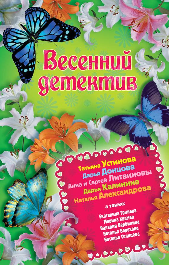 Весенний детектив 2013 (сборник) - Дарья Донцова
