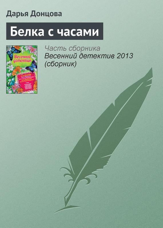 Дарья Донцова - Белка с часами