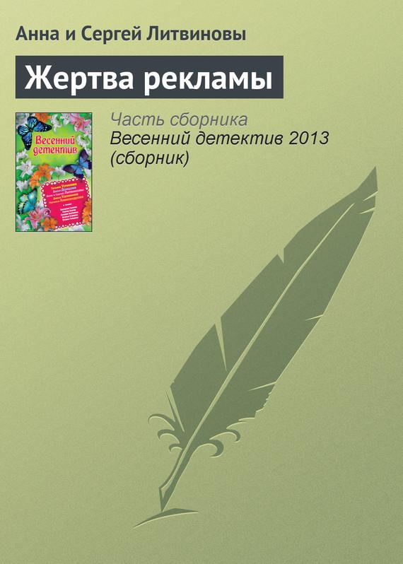 Анна и Сергей Литвиновы бесплатно