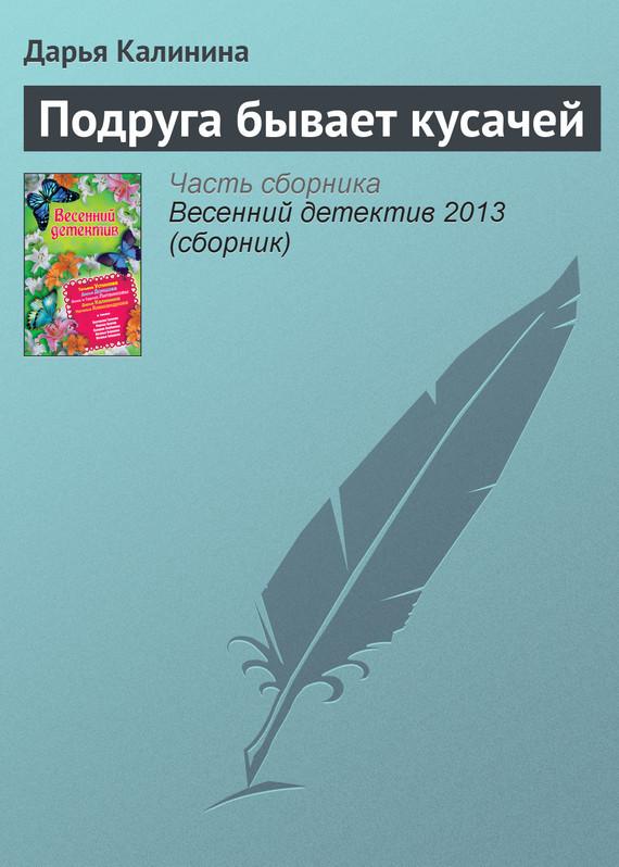 яркий рассказ в книге Дарья Калинина