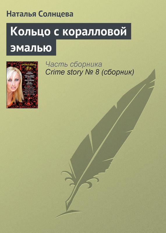 Наталья Солнцева Кольцо с коралловой эмалью солнцева н отпуск на вилле с призраком