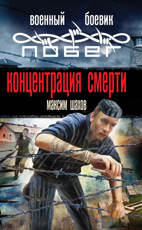 Максим Шахов Концентрация смерти