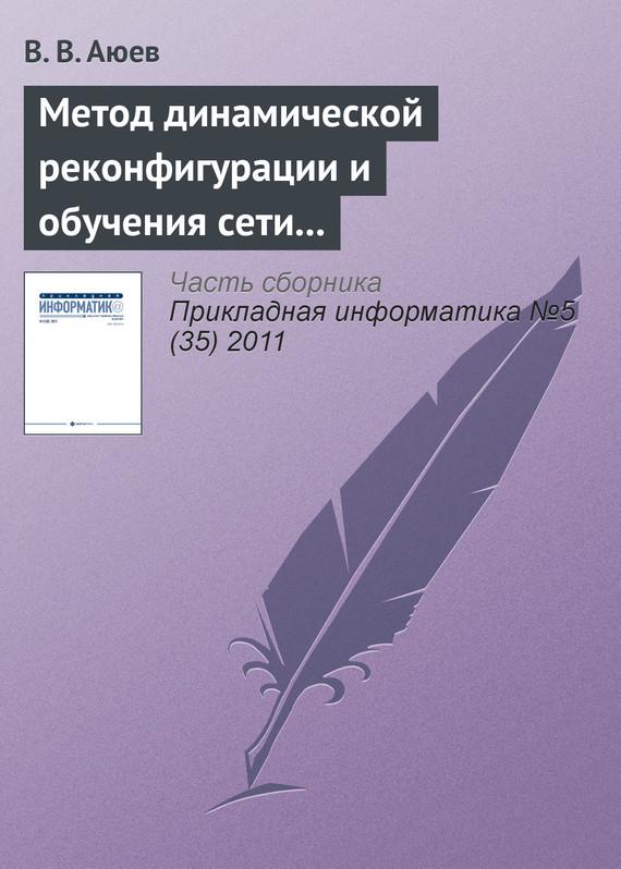 В. В. Аюев бесплатно