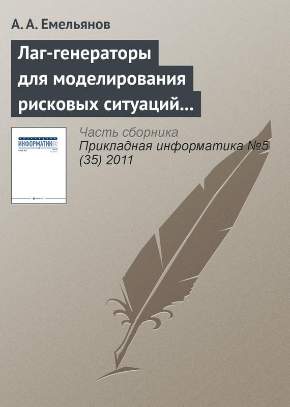 А. А. Емельянов Лаг-генераторы для моделирования рисковых ситуаций в системе Actor Pilgrim