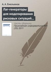 Емельянов, А. А.  - Лаг-генераторы для моделирования рисковых ситуаций в системе Actor Pilgrim
