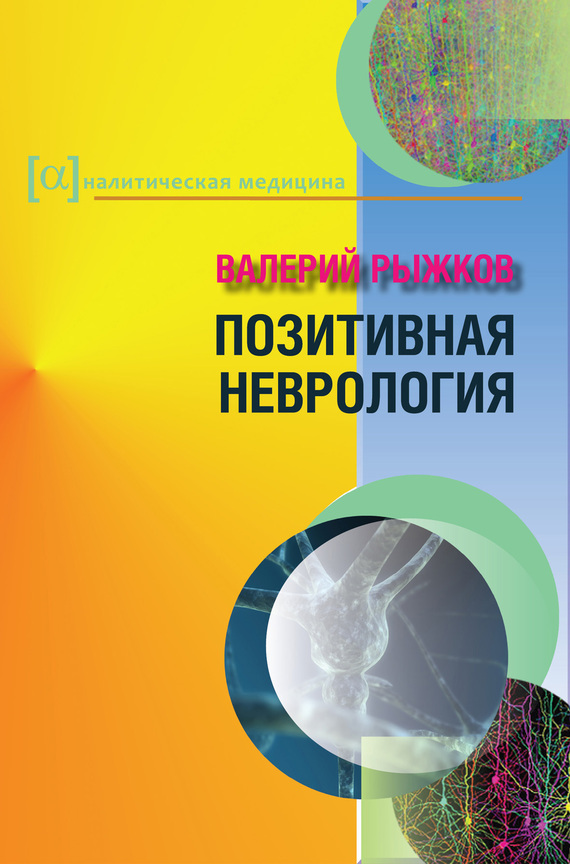 Позитивная неврология - Валерий Рыжков