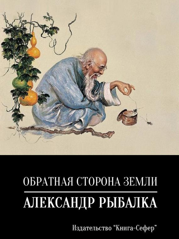 Александр Рыбалка Обратная сторона земли