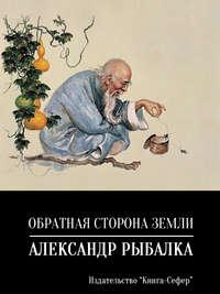 Александр Рыбалка - Обратная сторона земли