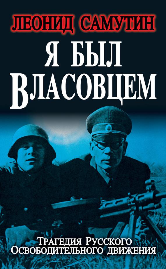 Я был власовцем - Леонид Самутин