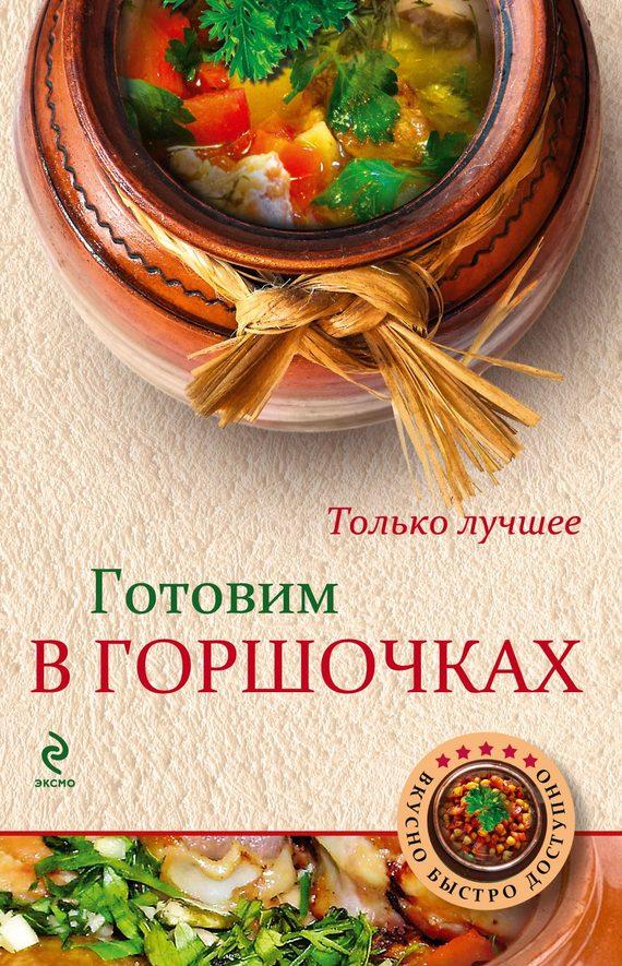Отсутствует Готовим в горшочках готовим быстро и вкусно меню для будней и праздников