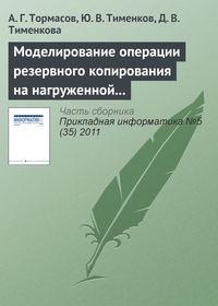 Тормасов, А. Г.  - Моделирование операции резервного копирования на нагруженной системе
