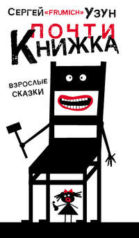 Узун, Сергей  - Почти книжка (сборник)