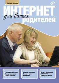 Щербина, Александр  - Интернет для ваших родителей