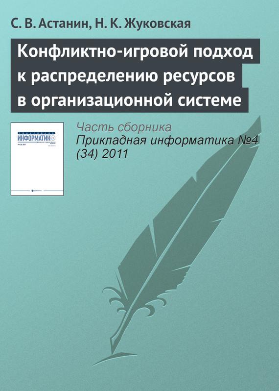 С. В. Астанин