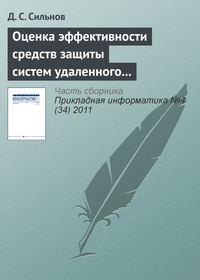 Сильнов, Д. С.  - Оценка эффективности средств защиты систем удаленного мониторинга