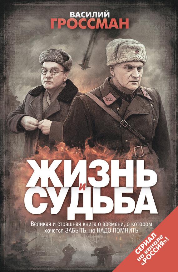 Жизнь и судьба LitRes.ru 99.000