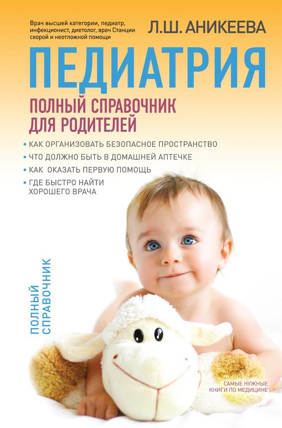 Педиатрия: полный справочник для родителей - Лариса Аникеева