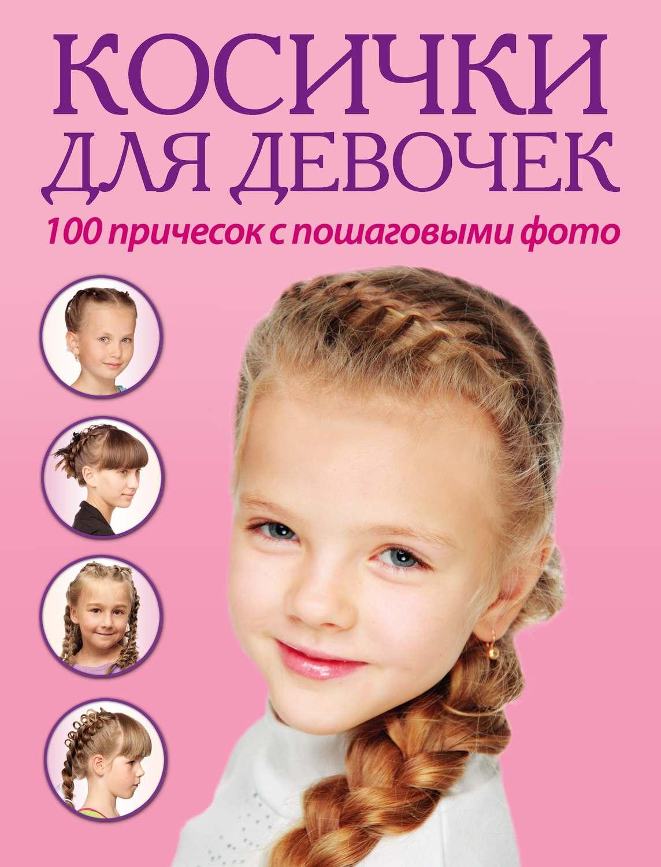 Косички для девочек пошагово