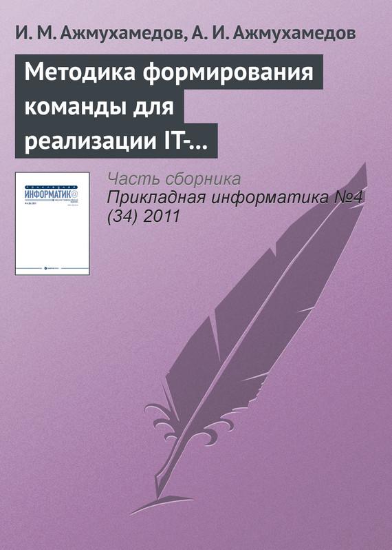И. М. Ажмухамедов бесплатно