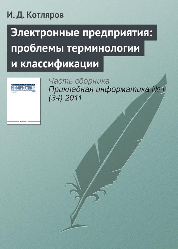И. Д. Котляров Электронные предприятия: проблемы терминологии и классификации