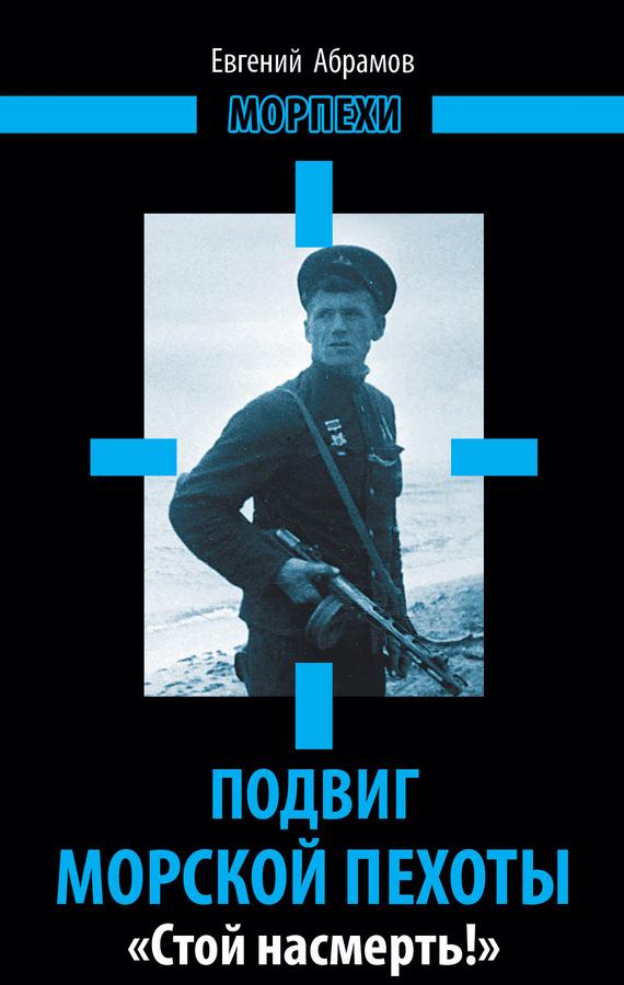 Подвиг морской пехоты. «Стой насмерть!» - Евгений Абрамов
