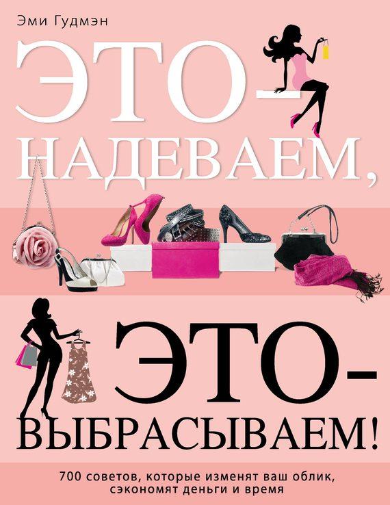 Обложка книги Это – надеваем, это – выбрасываем!, автор Гудмэн, Эми