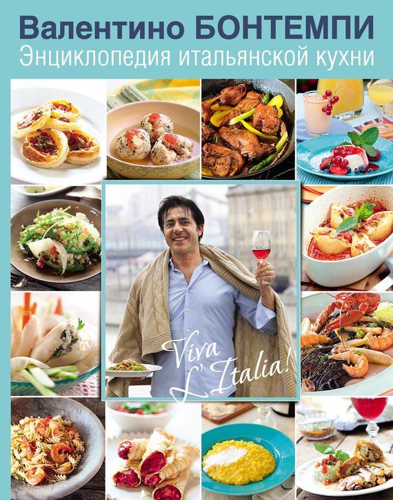 Энциклопедия итальянской кухни - Валентино Бонтемпи