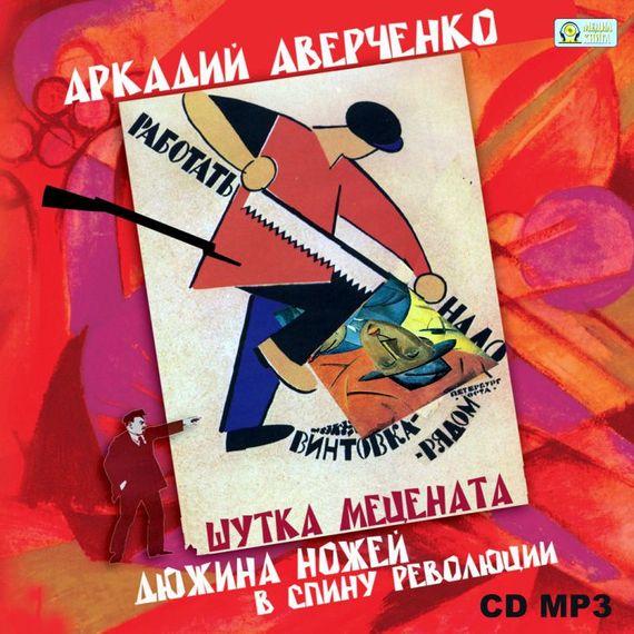 Аркадий Аверченко Шутка мецената. Дюжина ножей в спину революции. аркадий аверченко шутка мецената дюжина ножей в спину революции