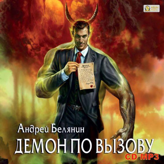 Андрей Белянин Демон по вызову лесоповал я куплю тебе дом lp
