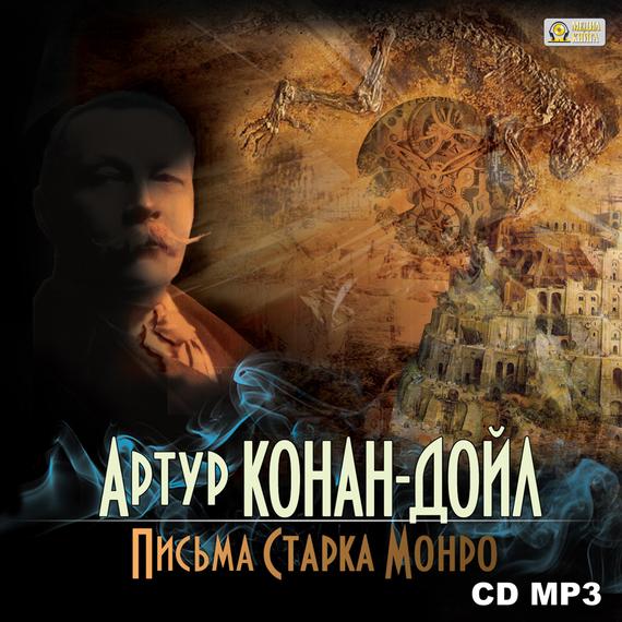 Письма Старка Монро - Артур Конан Дойл