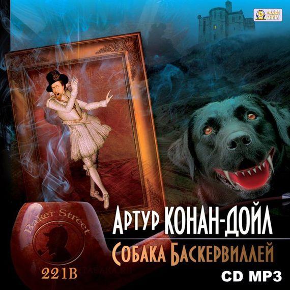 Собака Баскервилей - Артур Конан Дойл