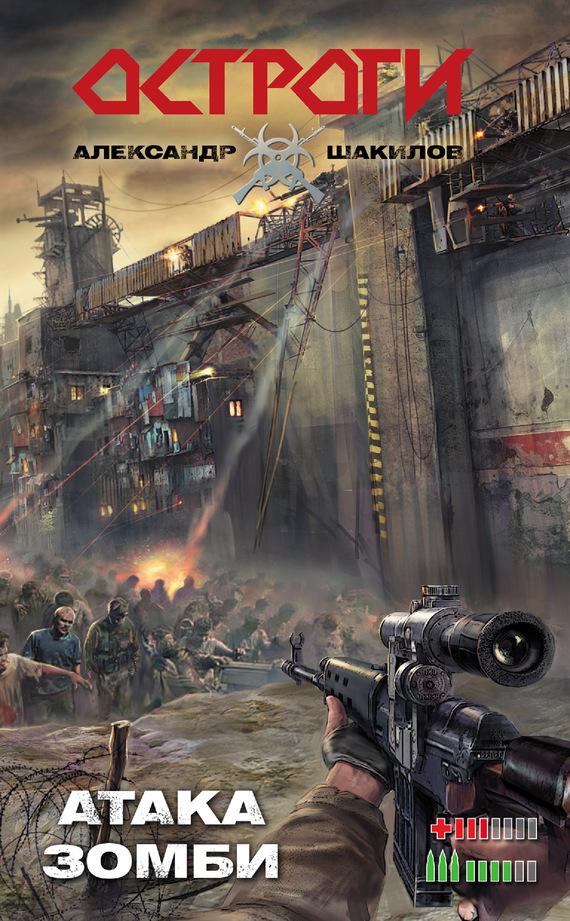 Атака зомби происходит спокойно и размеренно