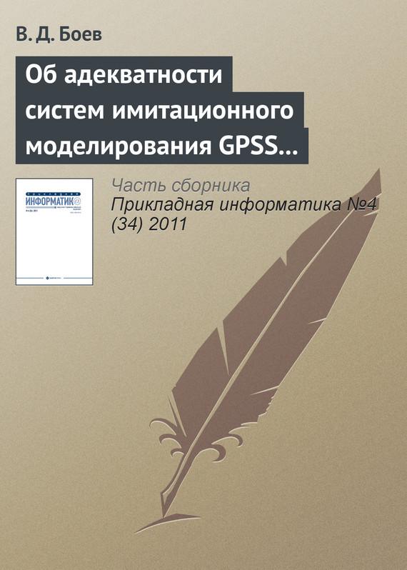 цена на В. Д. Боев Об адекватности систем имитационного моделирования GPSS World и AnyLogic (продолжение)