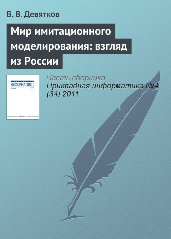 Обложка книги Мир имитационного моделирования: взгляд из России, автор Девятков, В. В.