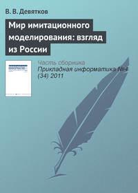 - Мир имитационного моделирования: взгляд из России