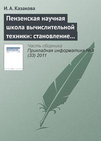 Казакова, И. А.  - Пензенская научная школа вычислительной техники: становление и развитие