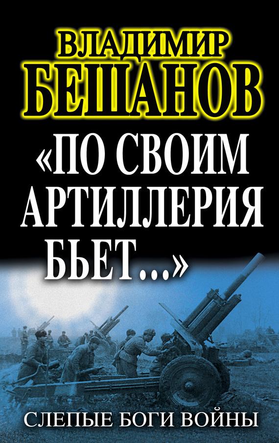 «По своим артиллерия бьет…». Слепые Боги войны - Владимир  Бешанов