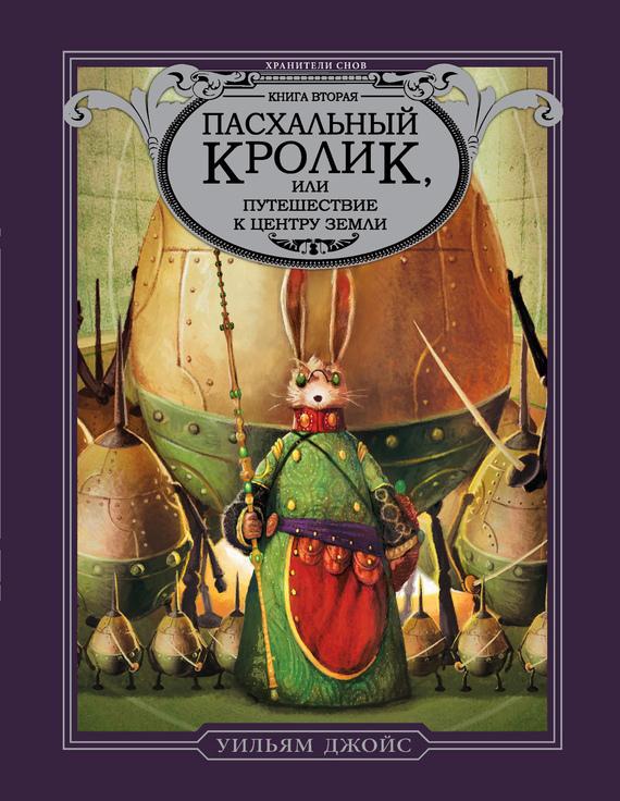 Приключения богатыря Никиты Алексича. Сотоварищи