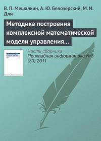 Мешалкин, В. П.  - Методика построения комплексной математической модели управления рисками предприятия металлургической промышленности