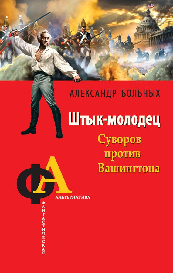 Штык-молодец. Суворов против Вашингтона - Александр Больных