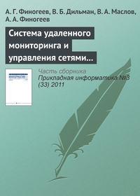 Финогеев, А. Г.  - Система удаленного мониторинга и управления сетями теплоснабжения на базе сенсорных сетей