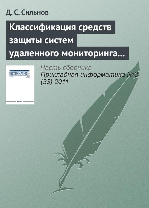 бесплатно Д. С. Сильнов Скачать Классификация средств защиты систем удаленного мониторинга вычислительных ресурсов